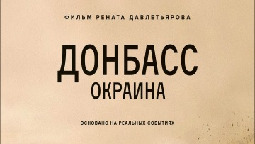 Фильм Донбасс Окраина РУССКИЙ ТопТрейлер 2019