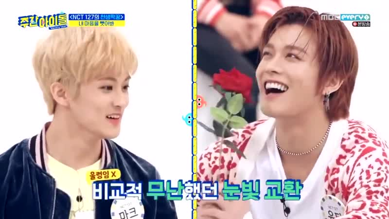 190605 Chungha's Pit a Pat was played during episode 410 of Weekly Idol with NCT 127
