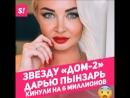 """Звезду """"Дома-2"""" Дарью Пынзарь кинули на 6 000 000"""