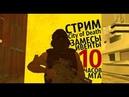 10 ЧАСОВ ИГРАЕМ В MTA [City of Death] РОСПИСИ ВК ✥ ВЫПОЛНЯЕМ ЧЕЛЕНДЖИ ✥ ПОДАРКИ В ОПИСАНИИ ✥ GO 150♥