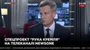Наливайченко: из СБУ нужно создать контрразведку. Спецпроект Рука Кремля 05.11.18