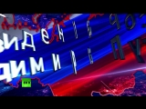 Большая пресс-конференция Владимира Путина — LIVE