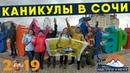 Каникулы 2019 Сочи/Адлер/Газпром из Волгодонска с клубом Навстречу к мечте