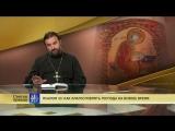 Протоиерей Андрей Ткачев. Псалом 33: как благословлять Господа на всякое время