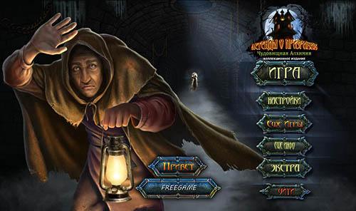 Легенды о призраках 12: Чудовищная Алхимия. Коллекционное издание | Haunted Legends 12: Monstrous Alchemy CE (Rus)