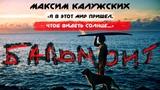 Максим Калужских -