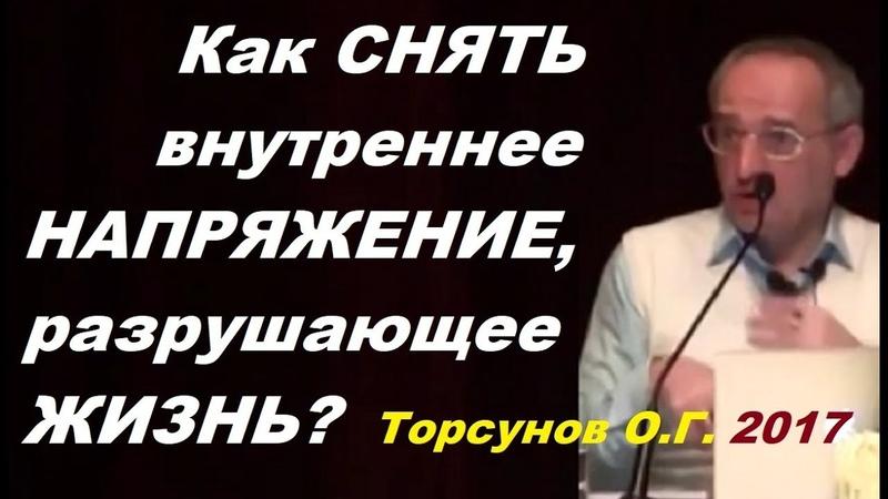 Как СНЯТЬ внутреннее НАПРЯЖЕНИЕ, разрушающее ЖИЗНЬ Торсунов О.Г. Челябинск, декабрь 2017