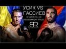 Великий бокс: Александр Усик vs Мурат Гассиев