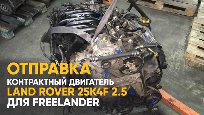 Контрактный двигатель Land Rover Freelander 2.5 25K4F - отправка