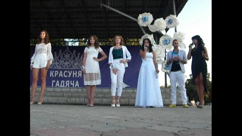 Красуня Гадяча 18.08.18 - 1