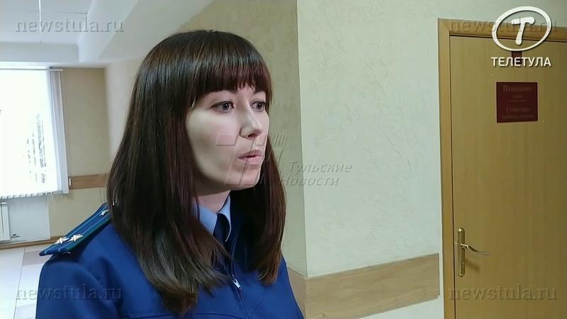 В Центральном районном суде Тулы огласили приговор по делу сотрудников ГСЕЗ