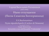 Сергей Васильевич Рахманинов - Ныне отпущаеши S.V.Rachmaninov - Nyne otpushchaeshi