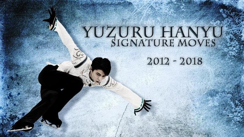 Yuzuru Hanyu 羽生結弦 Signature Moves