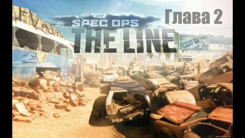 Прохождение игры Spec Ops The Line Часть 2 : Дюна