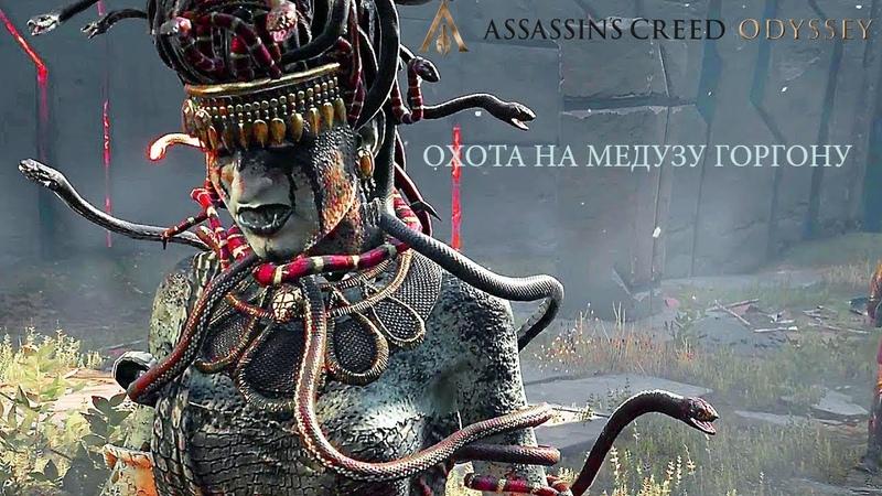 Assassin's Creed Одиссея ОХОТА НА МЕДУЗУ ГОРГОНУ БИТВА С МЕДУЗОЙ ГОРГОНОЙ The fan Games