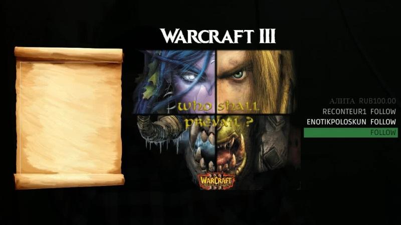 Warcraft III. Конец нежити, начало орды.