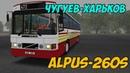 OMSI 2 ALPUS 260S