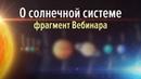 Аркадий Петров о Солнечной системе