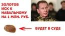 Золотов подал к Навальному иск на 1 миллион рублей / Котлета будет в суде, а не на ринге?