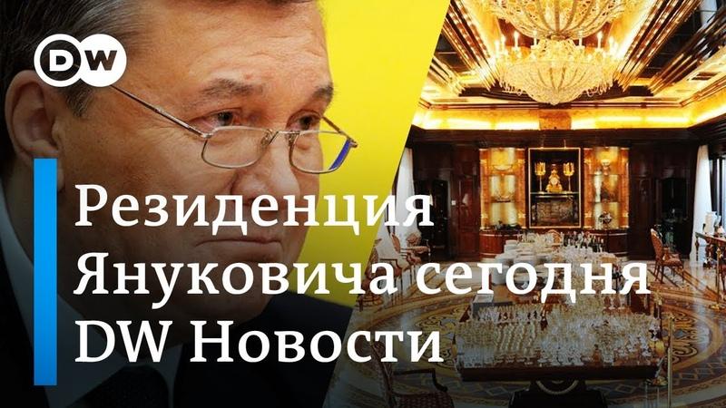 Янукович и его страусы что сегодня с дворцом беглого экс президента DW Новости 21 02 2019