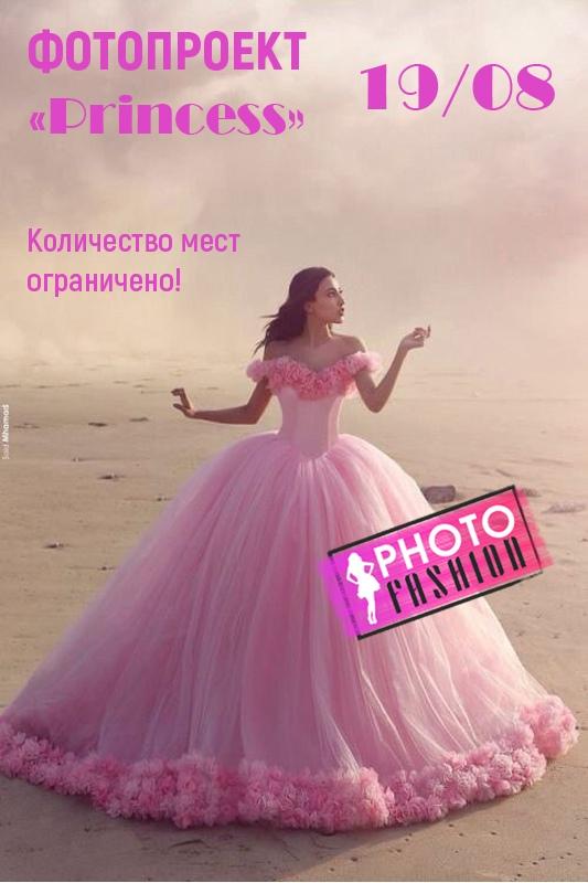 "Афиша Самара Фотопроект ""Я-невеста"""