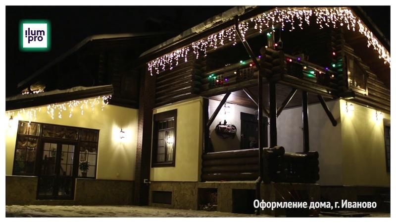 Новогоднее украшение частного дома светодиодными гирляндами