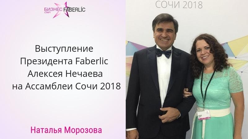 Выступление Президента Фаберлик Алексея Геннадьевича Нечаева на Ассамблее 2018 в Сочи
