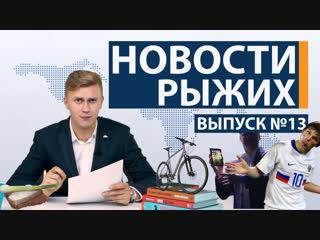 НОВОСТИ РЫЖИХ. Выпуск 13