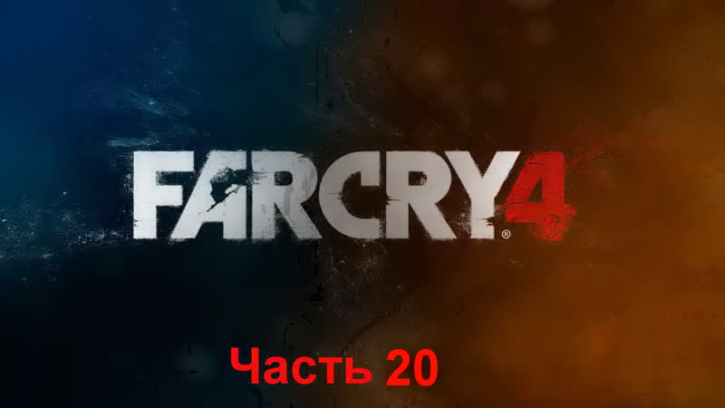 Far Cry 4 Часть 20