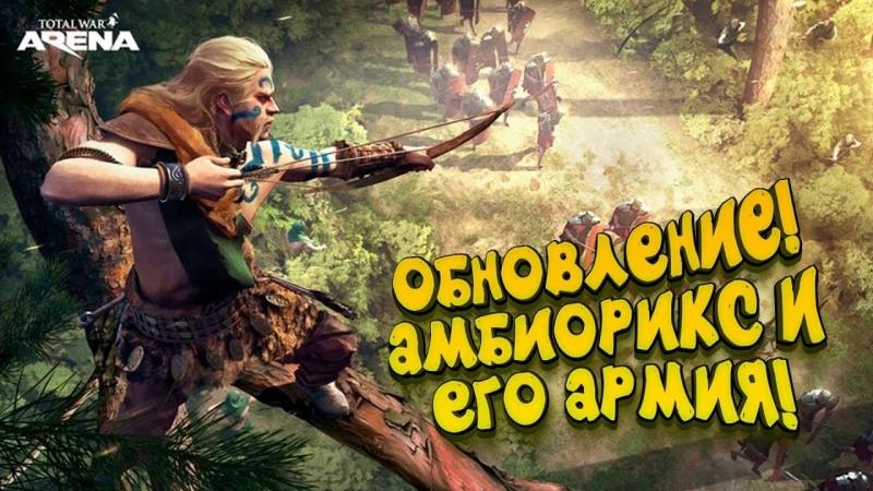 SHIMOROSHOW ОБНОВЛЕНИЕ! - ВАРВАР АМБИОРИКС! - Total War Arena