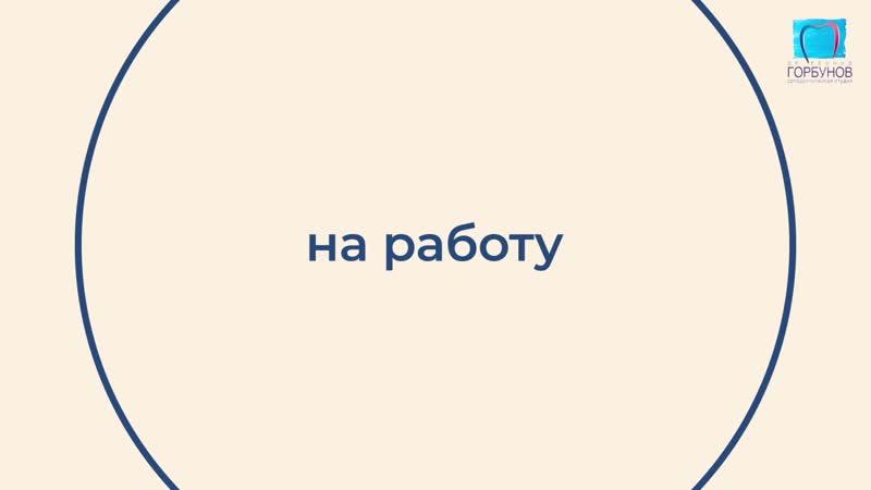 Ассистент в клинику Ортодонтическая студия Леонида Горбунова