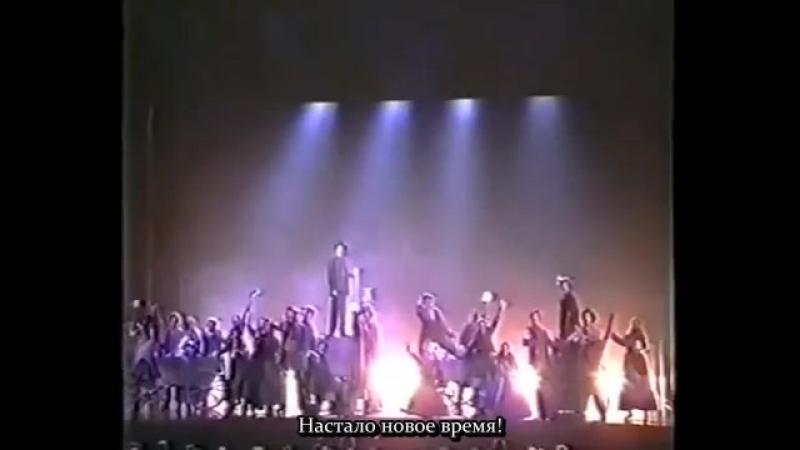 Elisabeth Das Musical мюзикл Элизабет Melk SCHEVENINGEN 1999 RUS SUB РУССКИЕ СУБТИТРЫ