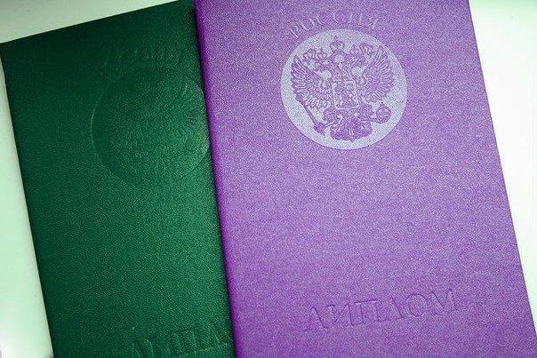 Почему диплом об окончании вуза может быть только синим или красным Предлагаем расширить цветовую палитру.
