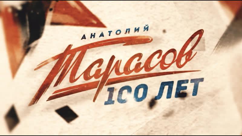 ЦСКА Помним своих героев Анатолий Тарасов