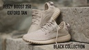 Yeezy Boost 350 Oxford tan обзор кроссовок BLACK COLLECTION
