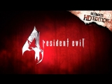 Стрим ( Resident Evil 4 - Ultimate HD Edition финал )
