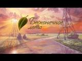 18+ Бесконечное лето - Everlasting Summer - мод