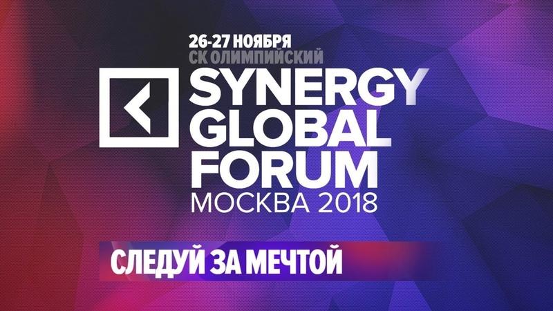 Synergy Global Forum 2018| Университет СИНЕРГИЯ