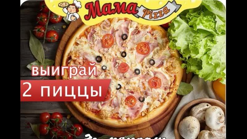 Две пиццы Четыре сыра и Салями от Пиццерии Мама Pizza