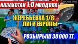 Казахстан - Молдова 10 Sports True
