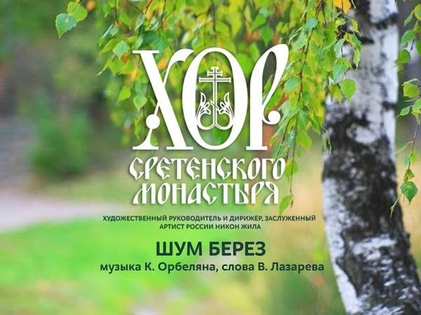 Хор Сретенского монастыря Шум берез Солист Михаил Миллер