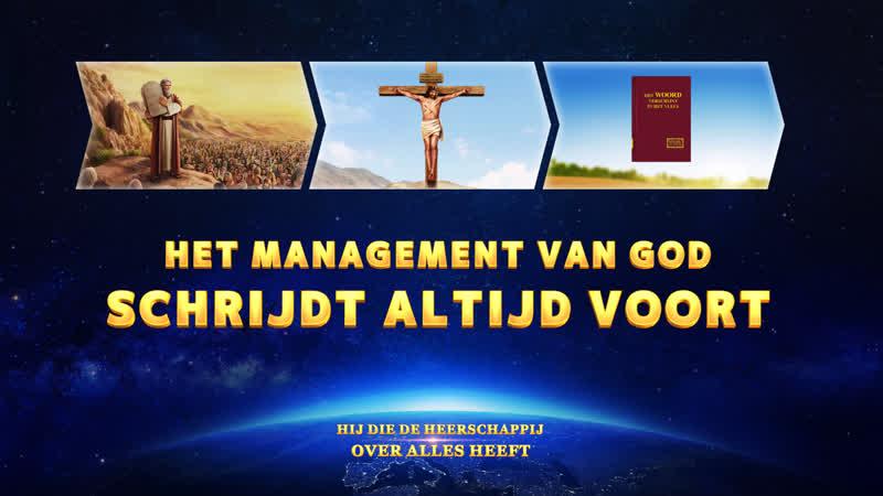 De beste christelijke muziek 'Het management van God schrijdt altijd voort'