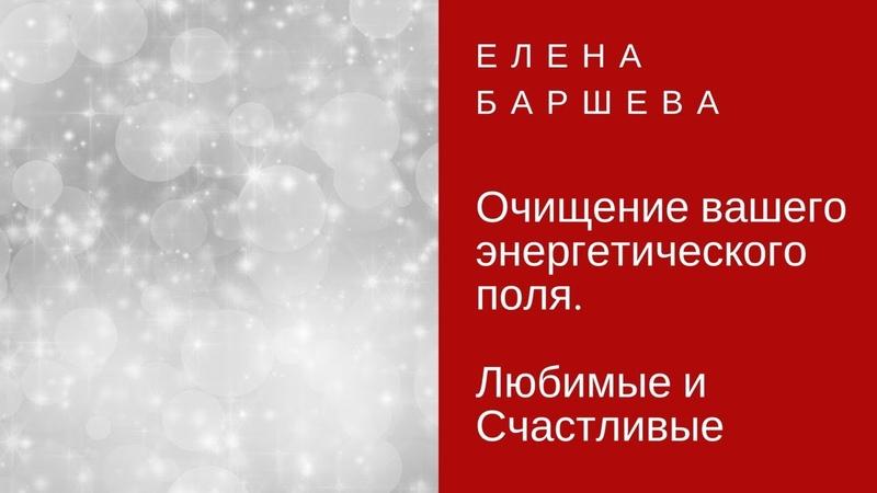 Очищение вашего энергетического поля перед Новым годом Елена Баршева YouTube любовь