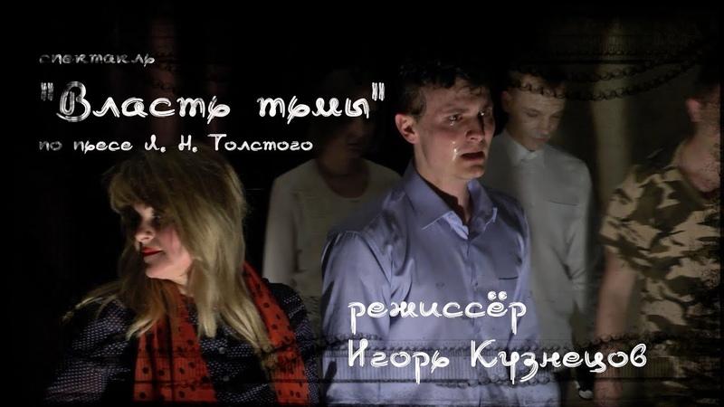 Спектакль Власть тьмы 🎭 драма Л. Н. Толстого