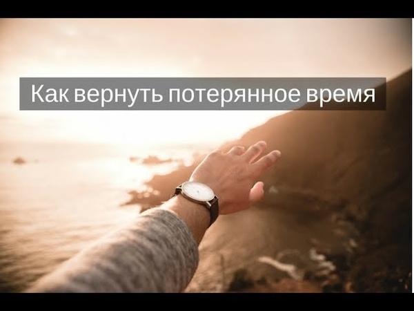 МЕДИТАЦИЯ Практика Как вернуть утраченное время. Татьяна Мир