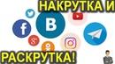 Как раскрутить группу Вконтакте, накрутить подписчиков на ютубе! Накрутка телеграм! Раскрутка канала