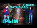 Бесплатные пещеры Крыма. Холодная и Тысячеголовая. Чатыр-Даг