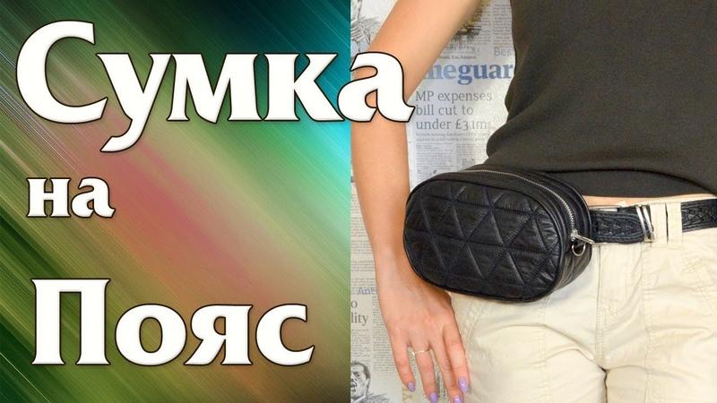 Шью Поясную сумку по мотивам Gucci из Натуральной КожиDIY Gucci Belt Bag inspired (EN Sub)