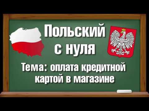 22 Оплата кредитной картой в магазине Польский язык для начинающих Уровень А1 А2