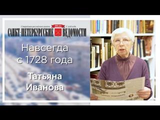 «Санкт-Петербургские ведомости» – навсегда с 1728 года. Татьяна Иванова